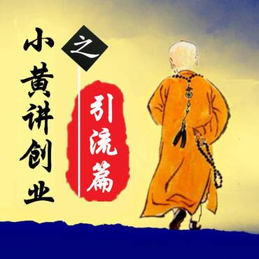 小黄讲引流第六式:向节日要流量!