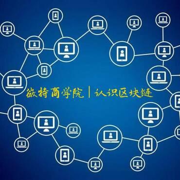 微特商学院 | 认识区块链