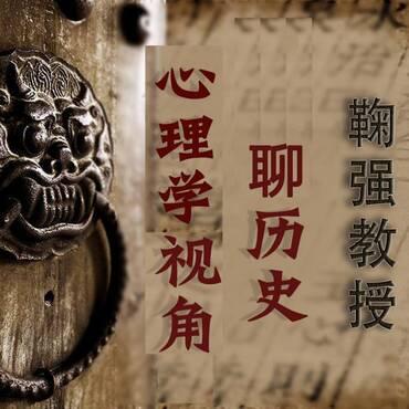 推 荐鞠强教授新 书《情绪管理心理学》