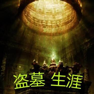 第02集_盗墓生涯