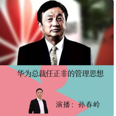 华为总裁任正非的管理思想