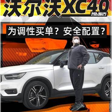 """这台SUV 除了""""安全性"""" 还有啥? 萝卜报告"""