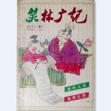 笑林广记卷2:腐流部