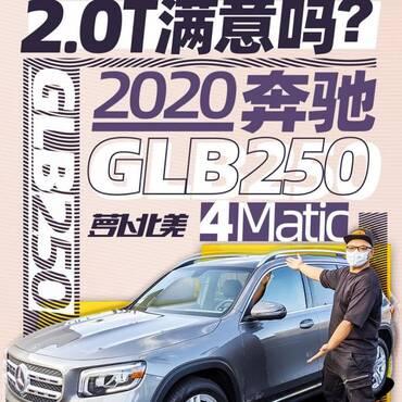 奔驰GLB 250抢先试 2.0T+8速变速箱更香?| 萝卜北美