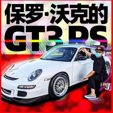 绝版GT3 RS 前任是保罗·沃克 | 萝卜北美