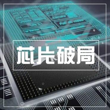 华为麒麟9000芯片成绝唱,中国高端芯片该如何破局?