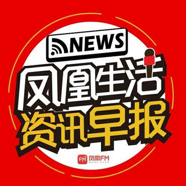 凤凰生活资讯早报