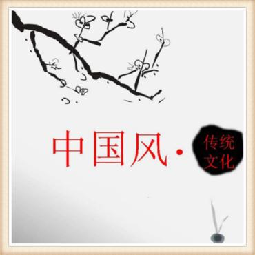 中华文化20讲