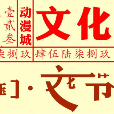 汉字的传统文化解读