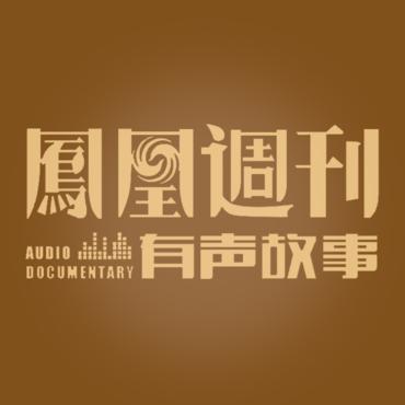 凤凰周刊有声故事