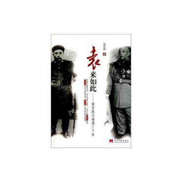 袁来如此——袁世凯与晚清三十年
