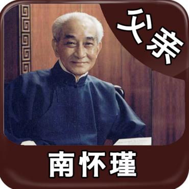 父亲南怀瑾