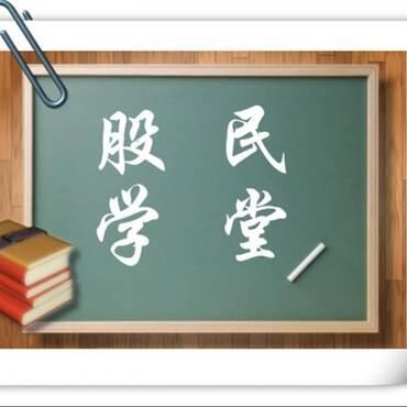 股民学堂(股票、基金、投资、理财)