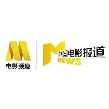 《中国电影报道》明星独家专访