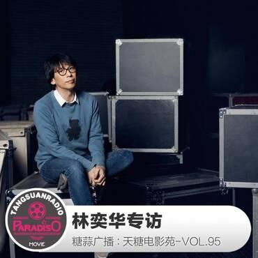 天糖电影苑VOL.95: 林奕华专访