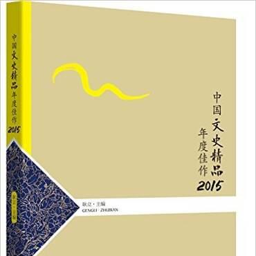 中国文史精品年度佳作