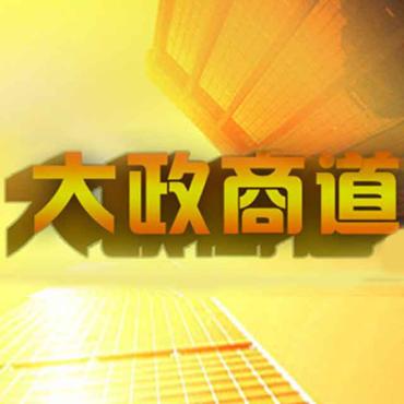 2017-06-18大政商道 西咸新区