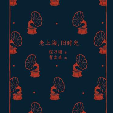 老上海,旧时光