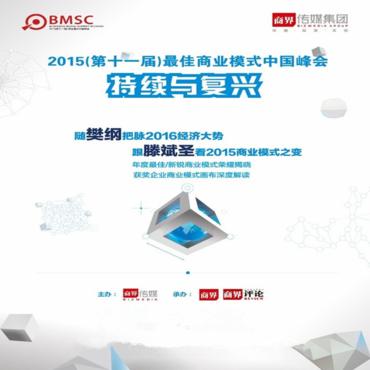 商业模式中国峰会