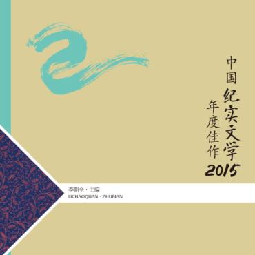 中国纪实文学年度佳作