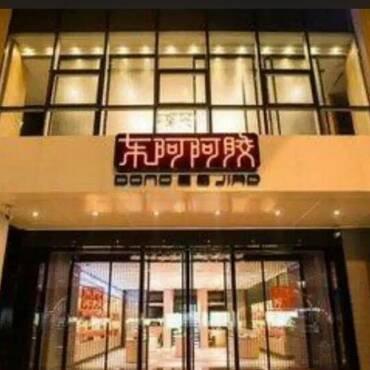东阿阿胶品牌国禧堂面向全国招一级代理商