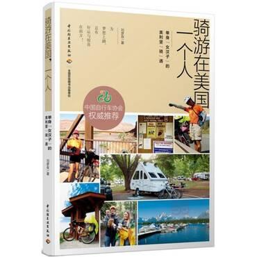 【骑游美国连载01】中国女汉子的美利坚骑遇记