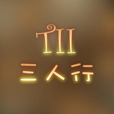 TII三人行