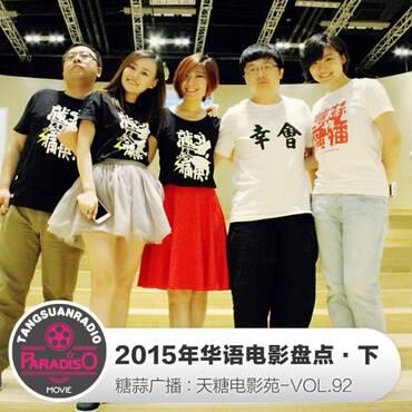 天糖电影苑VOL.92: 2015年华语电影盘点·下