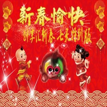 创享汇:新春七天特别版