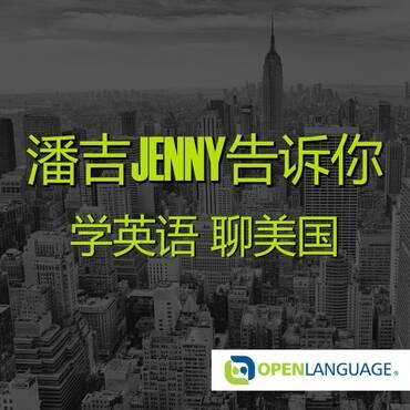 潘吉Jenny告诉你—OpenLanguage英