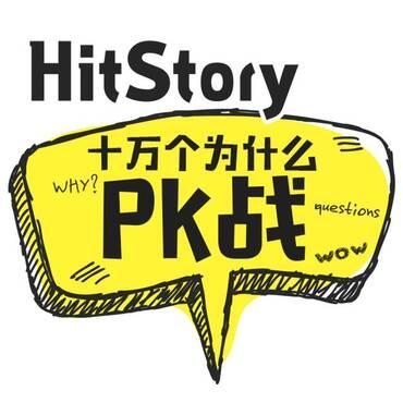 十万个为什么PK战