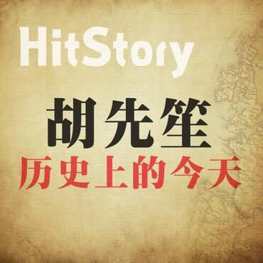 胡先笙—历史上的今天