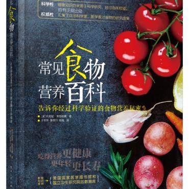 常见食物营养百科