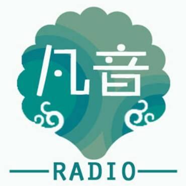 fanyin的微电台