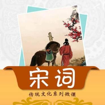 【唐颂智慧学堂】宋词精选