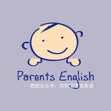 你和宝宝说英语