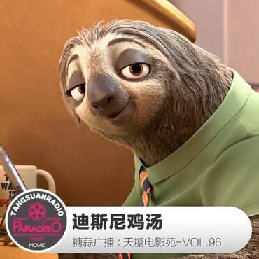 天糖电影苑VOL.96:迪斯尼鸡汤