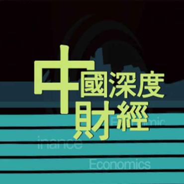 中国深度财经