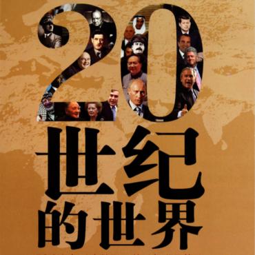 20世纪国际关系的历史