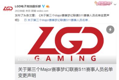 LGD第三个Major阵容调整:Maybe闭关修炼,期待王者归来