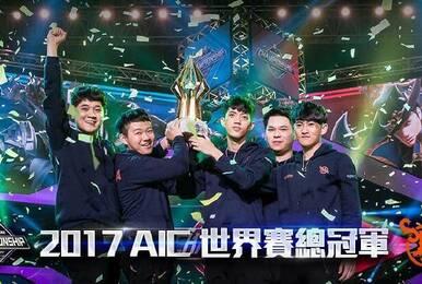 台湾SMG战队获AIC国际大赛冠军 奖金20万美元