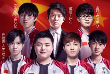 2018雅加达亚运会中国LOL代表队名单正式公布