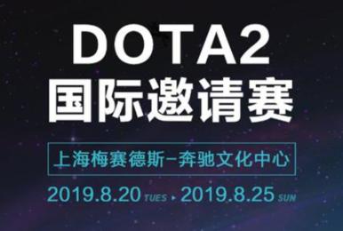 DOTAer手速惊人!2019DOTA2国际邀请赛门票53秒售罄
