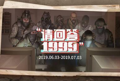 """CS 20周年:""""请回答1999""""说出你的故事"""
