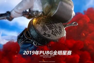 PUBG2019全明星参赛队公开 7月17日起可购票