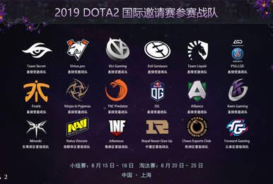 TI9参赛18支战队全部决出 8月15日齐聚上海
