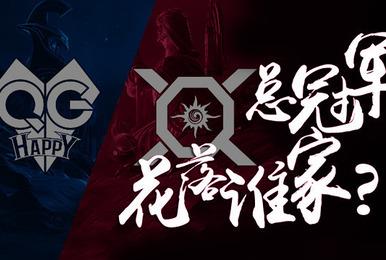 KPL总决赛:XQ战队备战鹏城 双Q对决一触即发