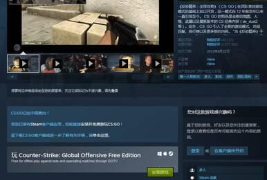 V社推出CS:GO免费版 无法联机只能人机对战