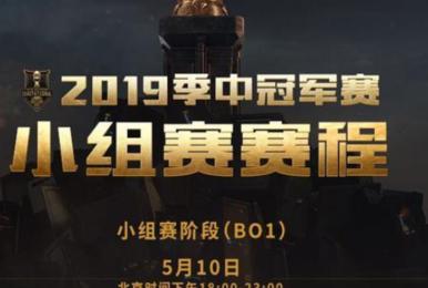 MSI小組賽賽程公布!LPL賽區iG首戰東道主PVB