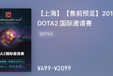 手把手教你怎么买票!2019DOTA2国际邀请赛购票全攻略
